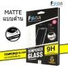 iPhone 8 / 7 (เต็มจอ/แบบด้าน) - ฟิลม์ กระจกนิรภัย FULL FRAME FOCUS แท้