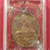 เหรียญ เจริญพรล่าง เนื้อทองแดง หลวงปู่บัว ถามโก วัดศรีบุรพาราม จ.ตราด หมายเลข๔๗๗๗
