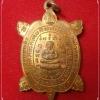 เหรียญพญาเต่าเรือน รุ่นสุขใจ หลวงปู่หลิว(LP Liew) วัดไร่แตงทอง ปี37 เนื้อทองแดง