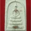 พระสมเด็จไจยะเบงชร(วันพญาวัน-วิสาขบูชา) หลวงปู่ครูบาอิน อินโท วัดคันธาวาส(ทุ่งปุย) จ.เชียงใหม่#B