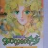 คุณหญิงมงกุฎดอกไม้ เล่ม 7 (เล่มจบ)
