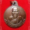 เหรียญหมุนเงินหมุนทอง ประคำ19 เม็ดนิยม หลวงปู่หมุน วัดบ้านจาน จ.ศรีสะเกษ
