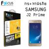 Samsung J2 Prime - ฟิลม์ กระจกนิรภัย FOCUS แบบใส UC 0.33 mm แท้