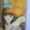 วิญญาณทะเล้น (ฉบับรวมเล่ม เล่มเดียวจบ) by Shinohara Chie