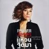 แหวน ฐิติมา ชุด Forever Love Hits Waen Thitima