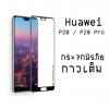 Huawei P20 Pro (เต็มจอ/กาวเต็ม) - กระจกนิรภัย P-One FULL FRAME แท้