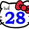 Live วันที่ 28