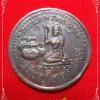 """เหรียญโภคทรัพย์นางกวัก หลวงปู่หมุน วัดบ้านจาน รุ่น""""เสาร์๕มหาเศรษฐี""""ปี43 โค๊ตดอกไม้ หายากสวยเดิมๆ"""