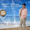 CD,อ๊อด คีรีบูน - กาลครั้งหนึ่ง...ของความรัก ชุดที่ 1(Gold CD)