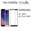 Samsung A6 Plus 2018 (เต็มจอ/กาวเต็ม) - กระจกนิรภัย P-One FULL FRAME แท้