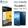 Huawei Mate 10 Pro - กระจกนิรภัย FOCUS แบบใส UC 0.33 mm แท้