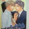 ตกหลุมรักเข้าให้แล้ว by Hyouta Fujiyama