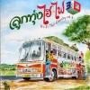 บรรณ สุวรรณโณชิน - ลูกทุ่ง ไฮ-ไฟ (Hi-Fi Thai Country) 3D Vol 2