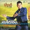 บ่าววี ชุด จัมโบ้ฮิต(Bao We) (VCD Karaoke)