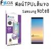 Samsung Note8 (เต็มจอ) - ฟิล์มเต็มจอลงโค้ง Focus (CURVED FIT TPU) แท้