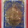 เหรียญ (รุ่นผ่านตลอด ปลอดภัย) หลวงปู่ผ่าน วัดป่าปทีปปุญญาราม จ.สกลนคร ปี51พร้อมกล่อง