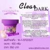 Clear Dark (ครีมแก้ก้นดำ)