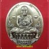 หลวงปู่ทวด(Lp Tuad) นั่งพานรุ่น 1 พิมพ์รูปไข่เนื้ออัลปาก้าง หมายเลข ๓๐๗๔ พุทธอุทยานมหาราช วัดวชิรธรรมาราม จ.อยุธยา