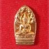 พระปรกใบมะขาม หลวงปู่รอด วัดสันติกาวาส จ.พิษณุโลก เนื้อทองแดง ตอกโค๊ต สวยๆ