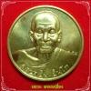 เหรียญบาตรน้ำมนต์หลังยันต์ยอดไจยะเบงชร๑๒นักษัตร(เนื้อทองจังโก๋.) รุ่นไจยะเบงชร ครูบาอิน อินโท วัดฟ้าหลั่ง จ.เชียงใหม่