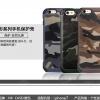 เคสกันกระแทก iPhone 7/7 plus : NX CASE ลายทหาร