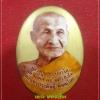 (โทรถาม)ล็อกเก็ต ฉากทองจัมโบ้ รุ่นผู้ชนะสิบทิศ หลวงปู่แขก ปภาโส วัดสุนทรประดิษฐ์ จ.พิษณุโลก (Lp Khaek)