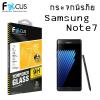 Samsung Note7 / Note FE - ฟิลม์ กระจกนิรภัย FOCUS แบบใส UC 0.33 mm แท้