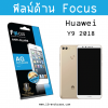 Huawei Y9 2018 - ฟิลม์กันรอย (ด้าน) Focus แท้