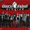 มือขวาสามัคคี Reunion ไมโคร บิลลี่ แหวน นูโว ใหม่ DVD Karaoker