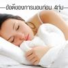 ข้อดีของการนอนก่อน 4 ทุ่ม
