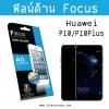 Huawei P10 - ฟิลม์กันรอย (ด้าน) Focus แท้