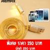 สายชาร์จ GOLD Remax แท้ iPhone 5/6 (แท้) ราคา 150 บาท ปกติ 250 บาท