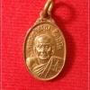 เหรียญเม็ดแตง ทองแดง หลวงปู่หมุน วัดบ้านจาน รุ่นเสาร์ห้าบูชาครู สภาพสวย