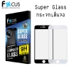 iPhone 8 Plus / 7 Plus (เต็มจอ/SUPER GLASS) - กระจกนิรภัย FULL FRAME FOCUS แท้
