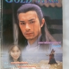 Gold Star ฉ. 47 สิงหาคม 2539