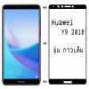 Huawei Y9 2018 (เต็มจอ/กาวเต็ม) - กระจกนิรภัย P-One FULL FRAME แท้