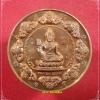 เหรียญหลักชัย ไหว้ครู องค์พ่อจตุคามรามเทพ ปี ๔๙ วัดพุทไธศวรรย์ มีจาร