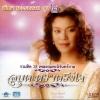 พัชรา แวงวรรณ - อมตะตราตรึงใจ 2 Patchara Waengwun(ลูกกรุง)
