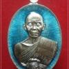 เหรียญรูปไข่ เนื้ออัลปาก้าลงยาสีฟ้า แยกชุดกรรมการเล็ก ปฏิหาริย์ EOD หลวงพ่อคูณ วัดบ้านไร่ พร้อมกล่อง หมายเลข ๑๐๐๘