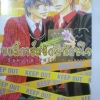 บอดี้การ์ดรักพิทักษ์ใจ by Sakuya Fujii
