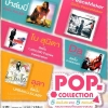 MP3 Pop Collection