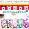 DISNEY BUMPER น่ารักสุดๆ - iPhone 4, 4s