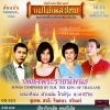 เพลงพระราชนิพนธ์ แม่ไม้เพลงไทย