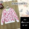 F12366 เสื้อกันหนาวแขนยาวลายกระต่ายน้อยน่ารัก สีชมพู