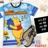 F10757 เสื้อยืด คอกลม แขนสั้น พิมพ์ลาย หมีพูห์ ผ้ายืดTC แบบสปอร์ต สีฟ้า ลายทางสีน้ำเงิน
