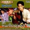 ยิว - คนเขียนเพลง Karaoke DVD