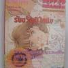 Gift Magazine Vol.12/1988