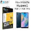 Huawei P20 Pro - กระจกนิรภัย FOCUS แบบใส UC 0.33 mm แท้