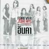 อินคา ชุด Forever Love Hits Inca Karaoke DVD