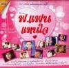 ฟ.แฟน แทนใจ Karaoke DVD